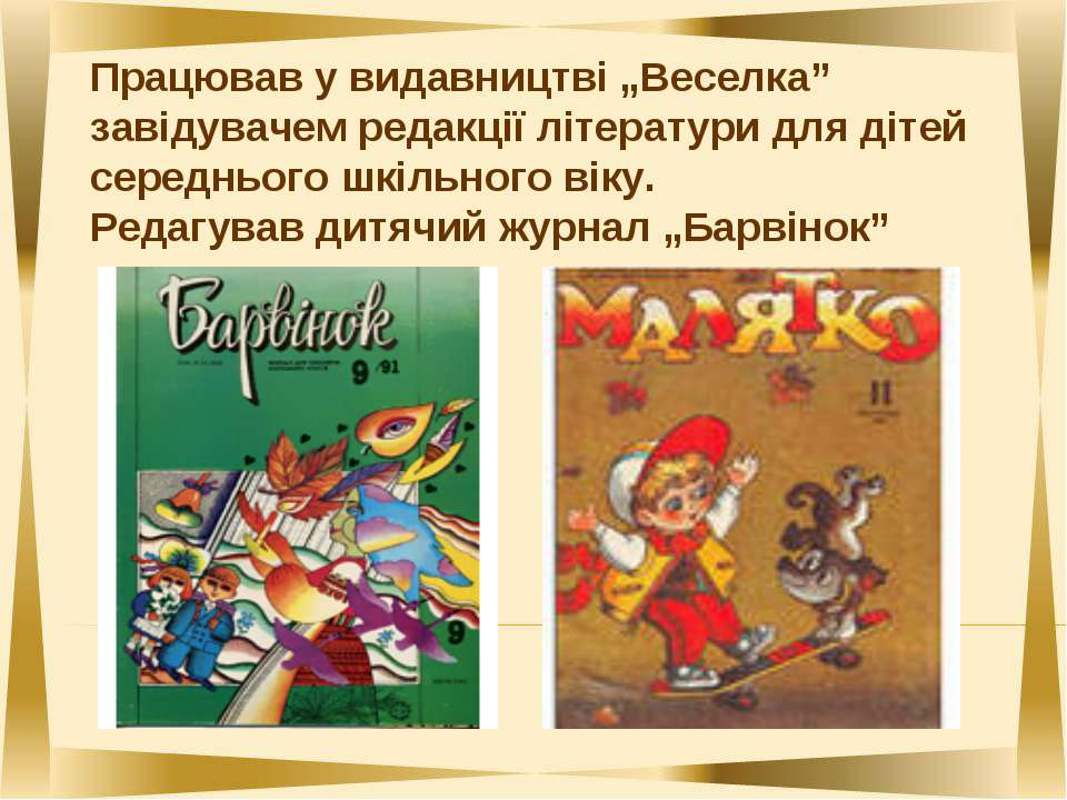 """Працював у видавництві """"Веселка"""" завідувачем редакції літератури для дітей се..."""