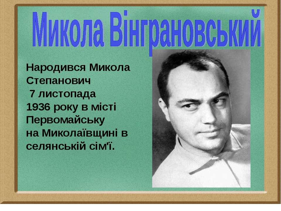 Народився Микола Степанович 7 листопада 1936 року в місті Первомайську на Мик...