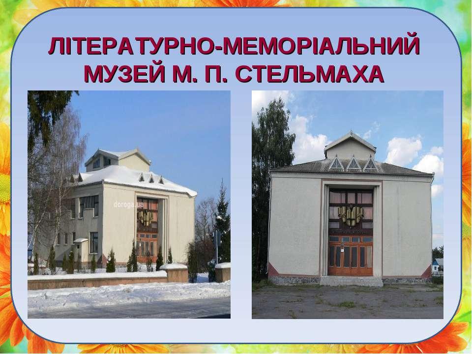 ЛІТЕРАТУРНО-МЕМОРІАЛЬНИЙ МУЗЕЙ М. П. СТЕЛЬМАХА