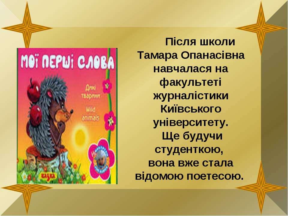 Після школи Тамара Опанасівна навчалася на факультеті журналістики Київського...