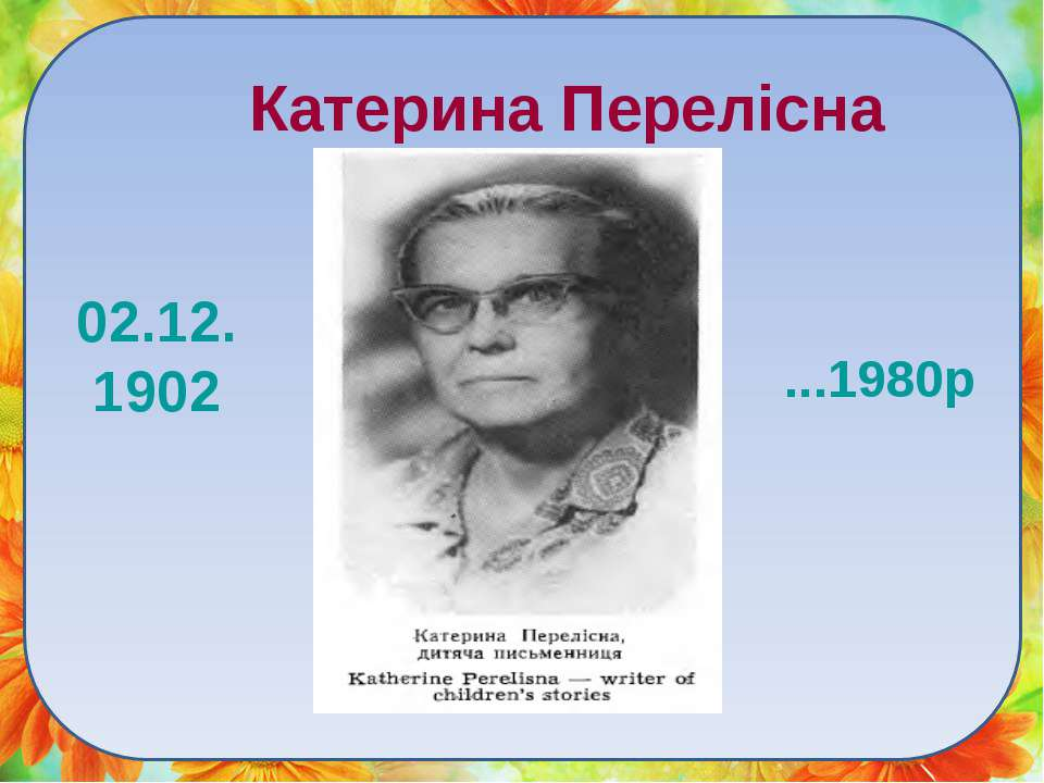 Катерина Перелісна 02.12. 1902 ...1980р