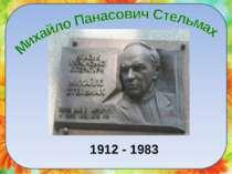 1912 - 1983