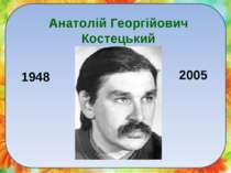 Анатолiй Георгiйович Костецький 1948 2005