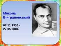 Микола Вінграновський 07.11.1936 - 27.05.2004