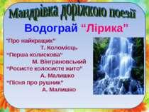 """Водограй """"Лірика"""" """"Про найкращих"""" Т. Коломієць """"Перша колискова"""" М. Вінгранов..."""