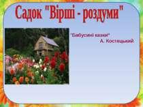 """""""Бабусині казки"""" А. Костецький"""