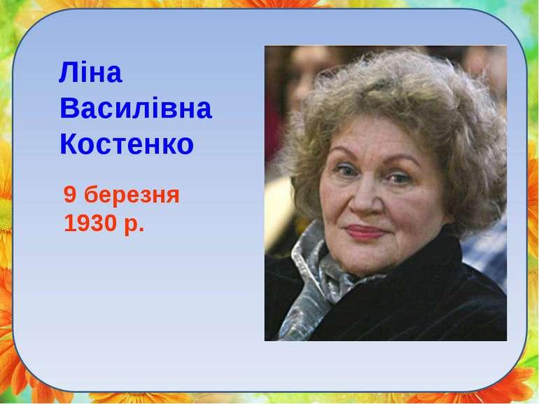 Ліна Василівна Костенко 9 березня 1930 р.