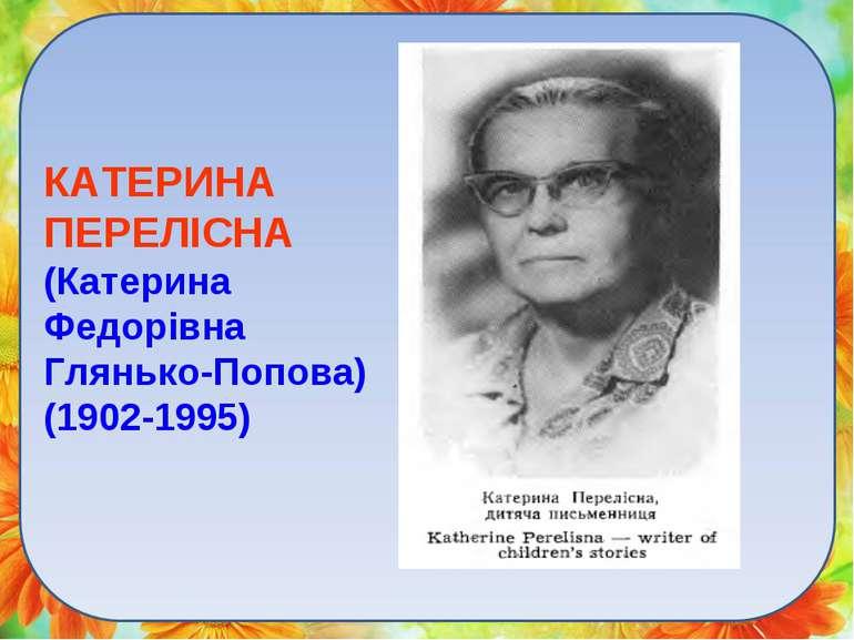 КАТЕРИНА ПЕРЕЛІСНА (Катерина Федорівна Глянько-Попова) (1902-1995)