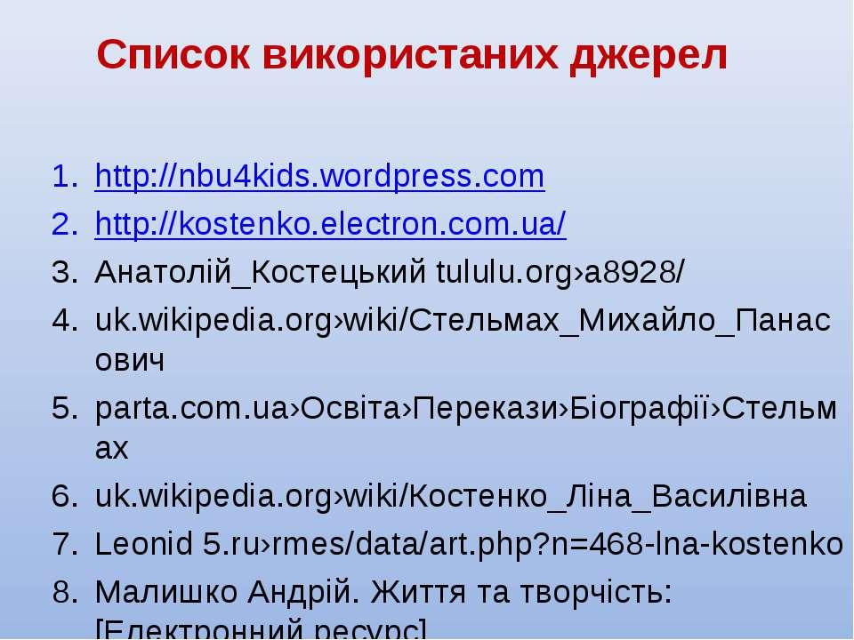 http://nbu4kids.wordpress.com http://kostenko.electron.com.ua/ Анатолій_Косте...