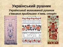 Український рушник Український вишиваний рушник з'явився приблизно п'ять стор...