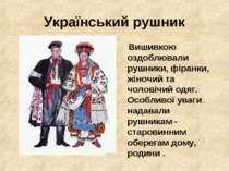Український рушник Вишивкою оздоблювали рушники, фіранки, жіночий та чоловічи...