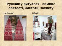 Рушник у ритуалах - символ святості, чистоти, захисту На іконах Оберіг