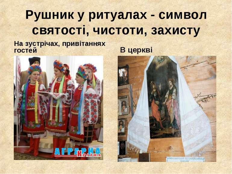 Рушник у ритуалах - символ святості, чистоти, захисту На зустрічах, привітанн...
