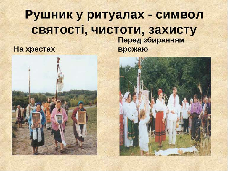 Рушник у ритуалах - символ святості, чистоти, захисту На хрестах Перед збиран...