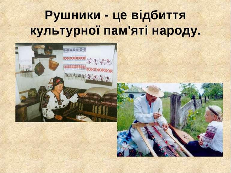 Рушники - це відбиття культурної пам'яті народу.