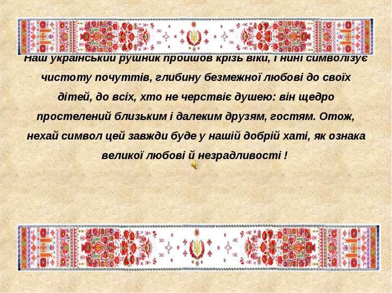 Наш український рушник пройшов крізь віки, і нині символізує чистоту почуттів...
