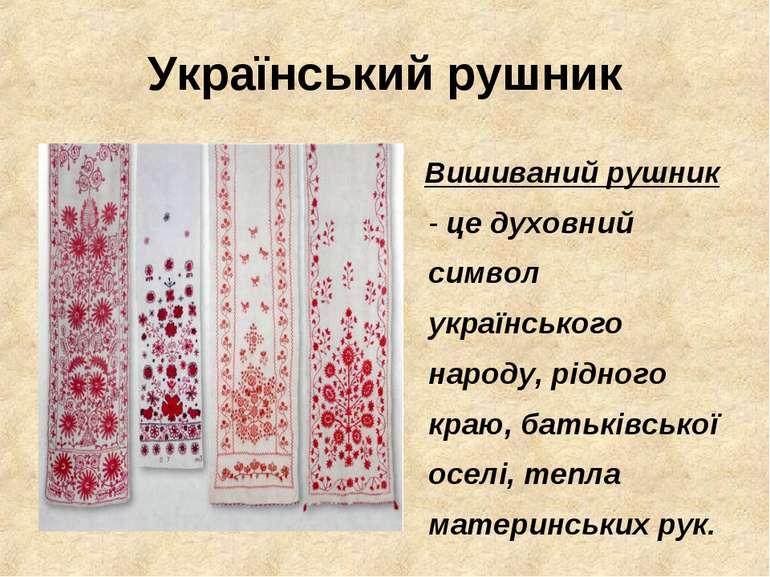 Український рушник Вишиваний рушник - це духовний символ українського народу,...