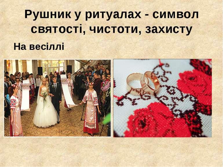 Рушник у ритуалах - символ святості, чистоти, захисту На весіллі
