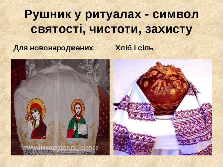 Рушник у ритуалах - символ святості, чистоти, захисту Для новонароджених Хліб...