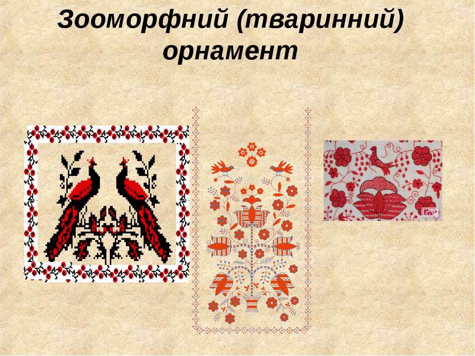 Зооморфний (тваринний) орнамент