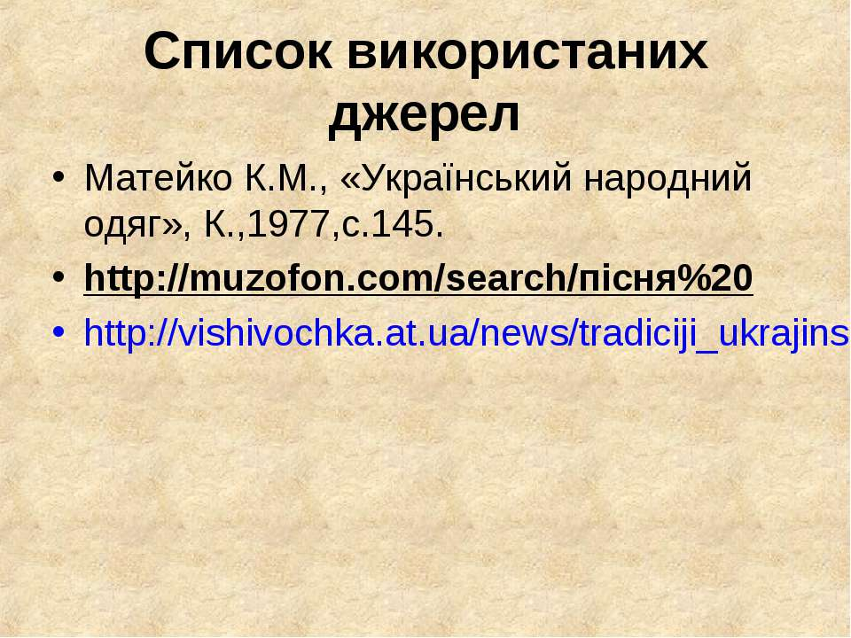 Список використаних джерел Матейко К.М., «Український народний одяг», К.,1977...