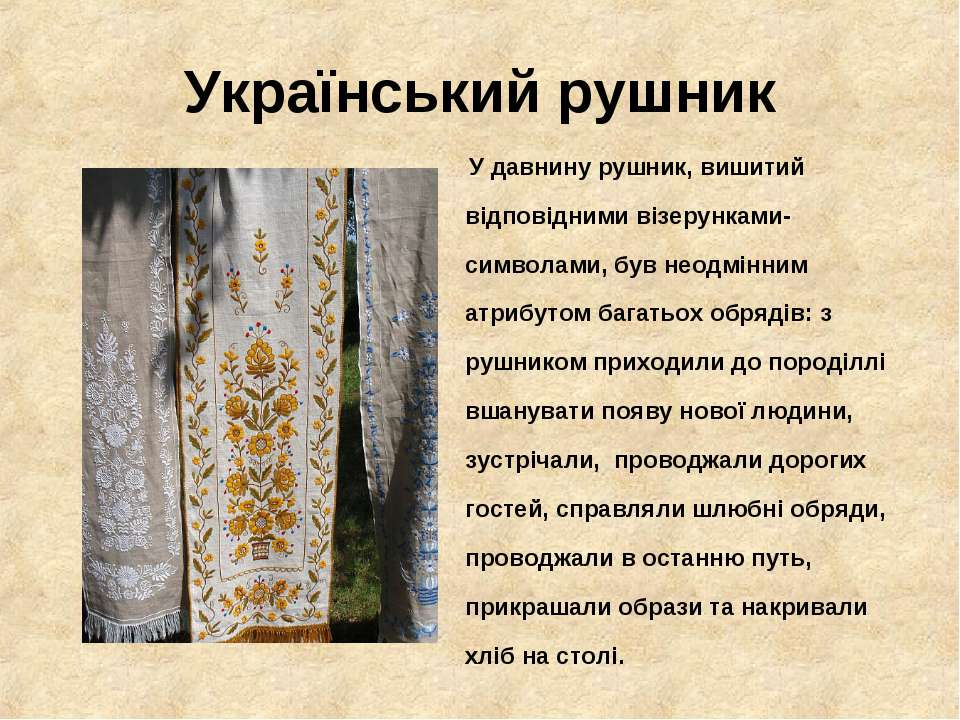 Український рушник У давнину рушник, вишитий відповідними візерунками-символа...