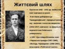 Життєвий шлях Протягом 1942 - 1952 pp. майбутнiй поет навчався в школi; 9 км ...