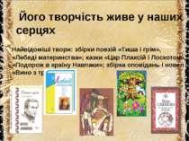 Його творчість живе у наших серцях Найвідоміші твори: збірки поезій «Тиша і г...