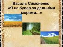 Василь Симоненко «Я не бував за дальніми морями…»