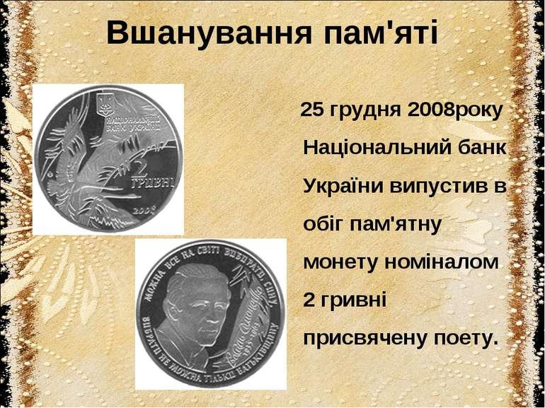 Вшанування пам'яті 25 грудня 2008року Національний банк України випустив в об...