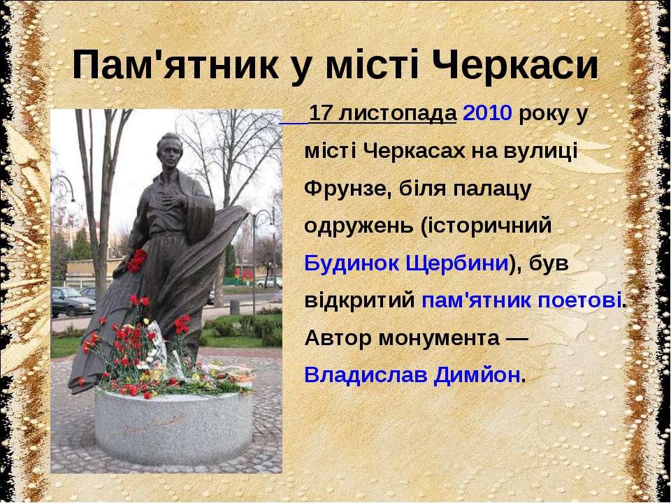 Пам'ятник у місті Черкаси 17 листопада2010року у місті Черкасах на вулиці Ф...