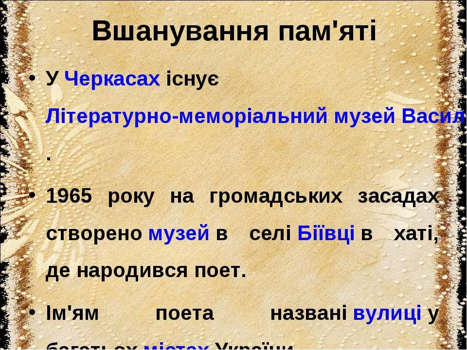 Вшанування пам'яті УЧеркасахіснуєЛітературно-меморіальний музей Василя Сим...