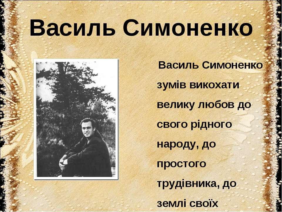 Василь Симоненко Василь Симоненко зумів викохати велику любов до свого рідног...
