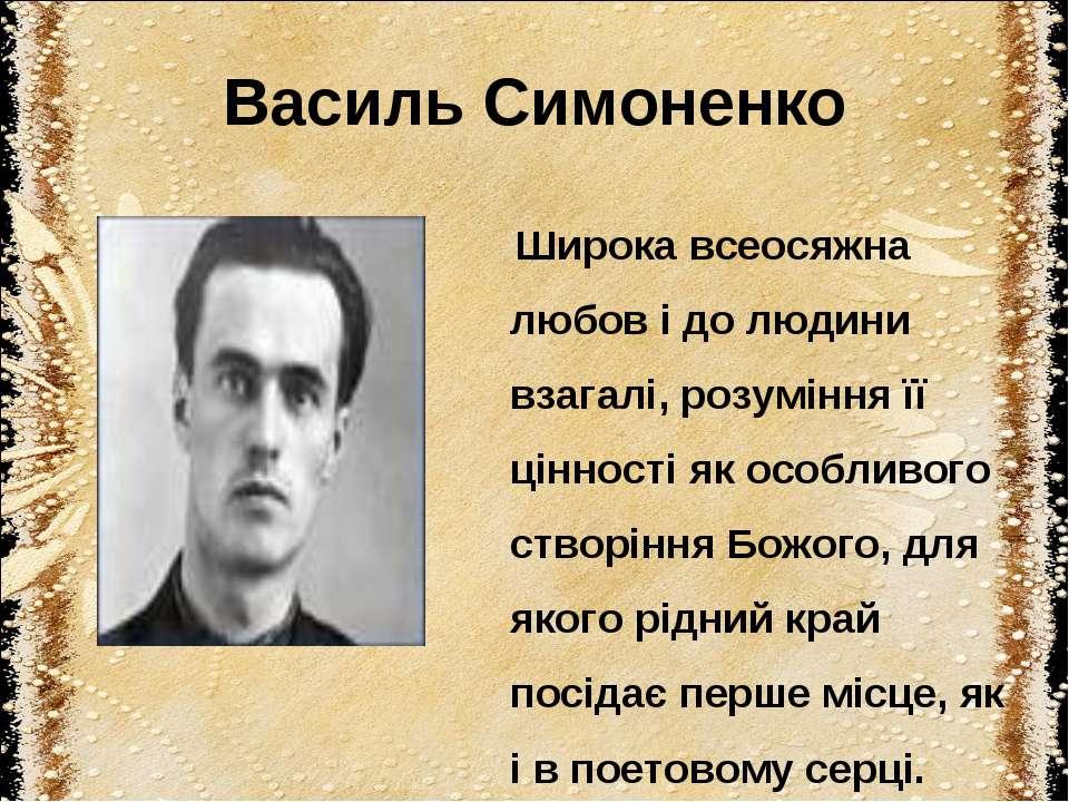 Василь Симоненко Широка всеосяжна любов і до людини взагалі, розуміння її цін...