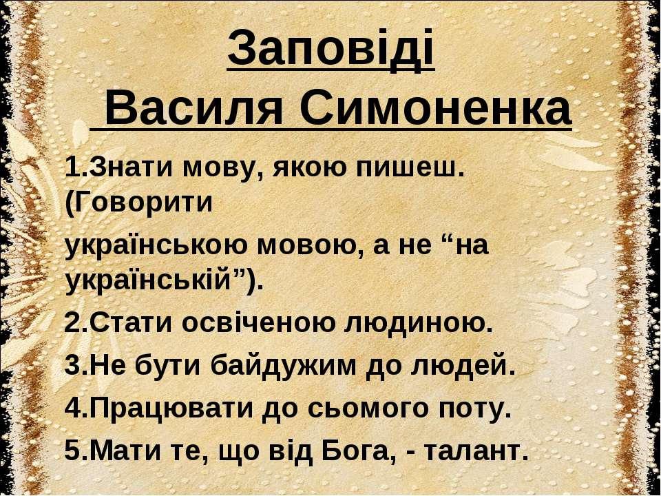 Заповіді Василя Симоненка 1.Знати мову, якою пишеш. (Говорити українською мов...