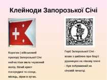 Клейноди Запорозької Січі Корогва ( військовий прапор) Запорозької Січі найча...