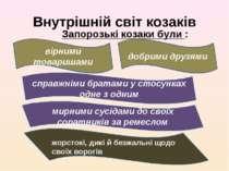 Внутрішній світ козаків Запорозькі козаки були : вірними товаришами добрими д...