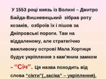 У 1553 році князь із Волині – Дмитро Байда-Вишневецький зібрав роту козаків, ...