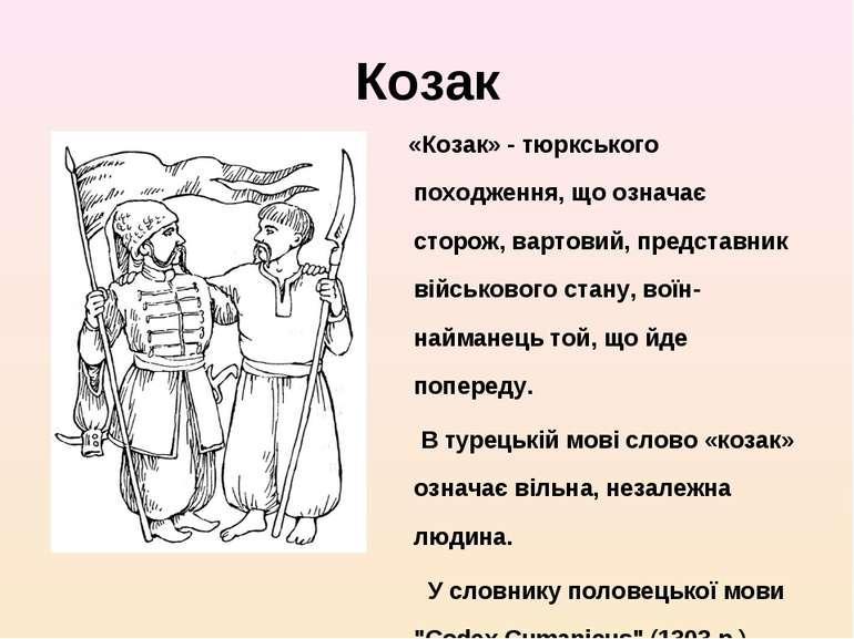 Козак «Козак» - тюркського походження, що означає сторож, вартовий, представн...