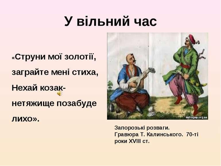 У вільний час «Струни мої золотії, заграйте мені стиха, Нехай козак- нетяжище...