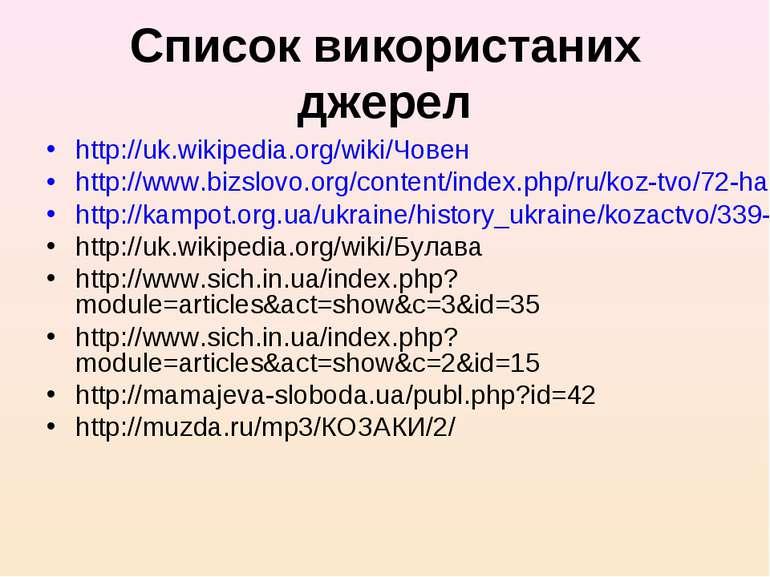 Список використаних джерел http://uk.wikipedia.org/wiki/Човен http://www.bizs...
