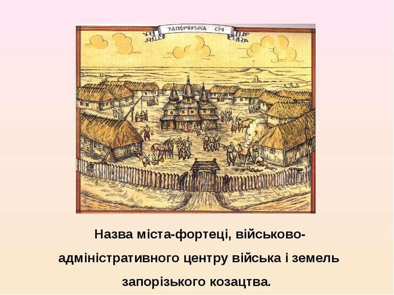 Назва міста-фортеці, військово-адміністративного центру війська і земель запо...