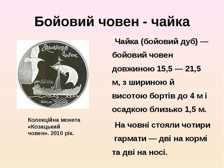 Бойовий човен - чайка Чайка (бойовий дуб) — бойовий човен довжиною 15,5 — 21,...