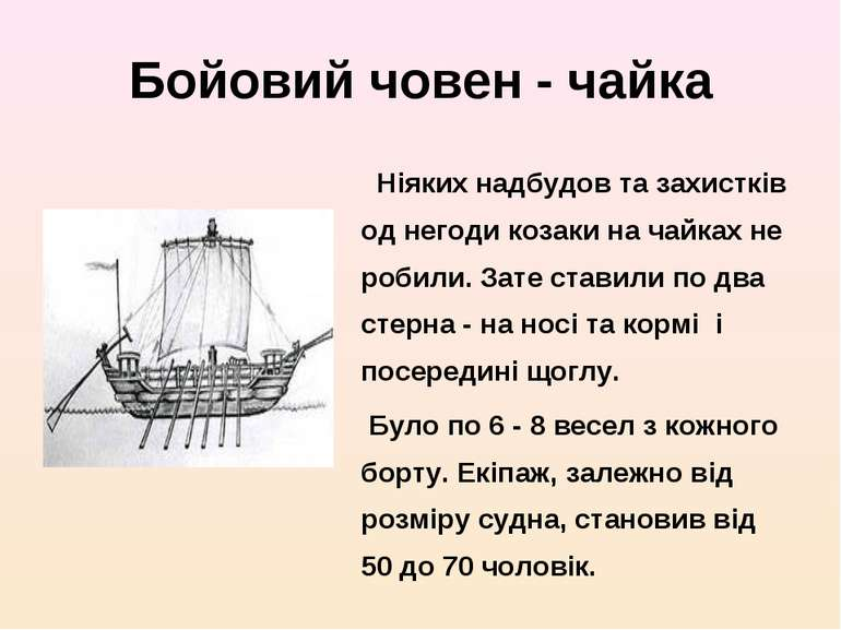 Бойовий човен - чайка Ніяких надбудов та захистків од негоди козаки на чайках...