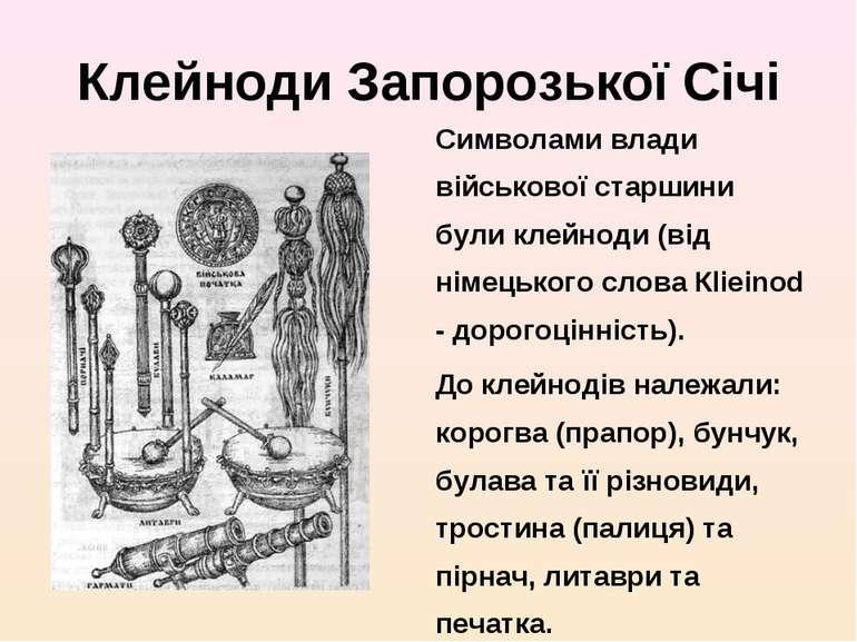 Клейноди Запорозької Січі Символами влади військової старшини були клейноди (...