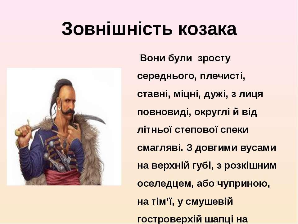 Зовнішність козака Вони були зросту середнього, плечисті, ставні, міцні, дужі...