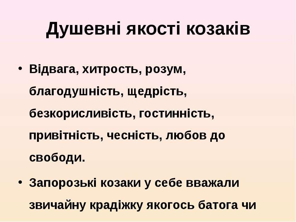 Душевні якості козаків Відвага, хитрость, розум, благодушність, щедрість, без...