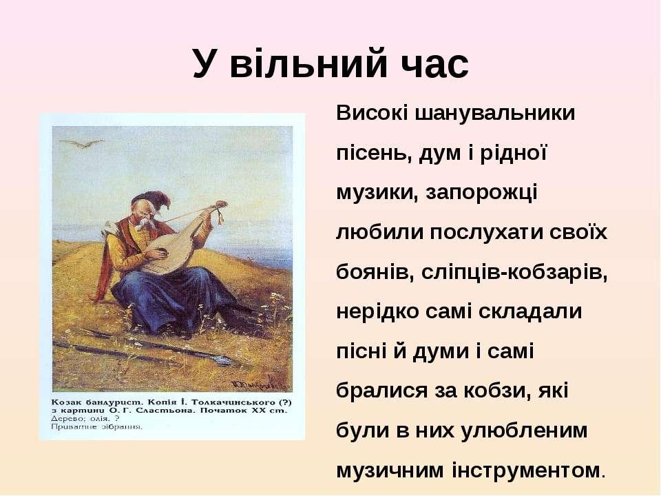 У вільний час Високі шанувальники пісень, дум і рідної музики, запорожці люби...