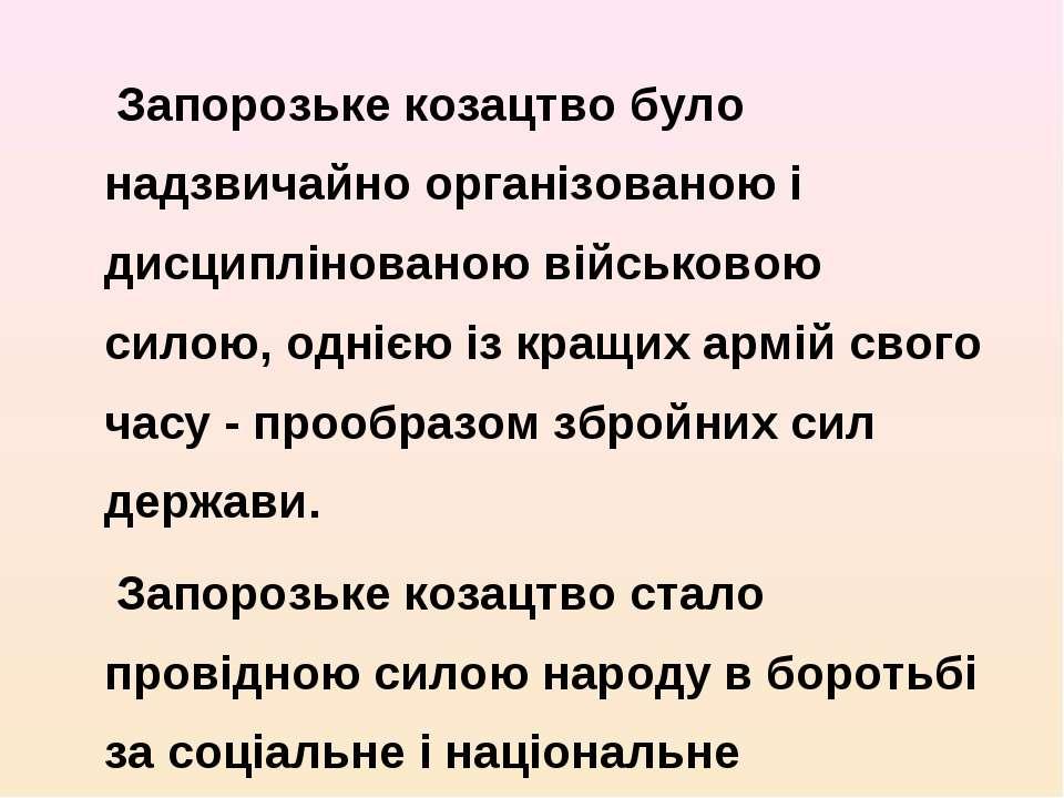 Запорозьке козацтво було надзвичайно організованою і дисциплінованою військов...