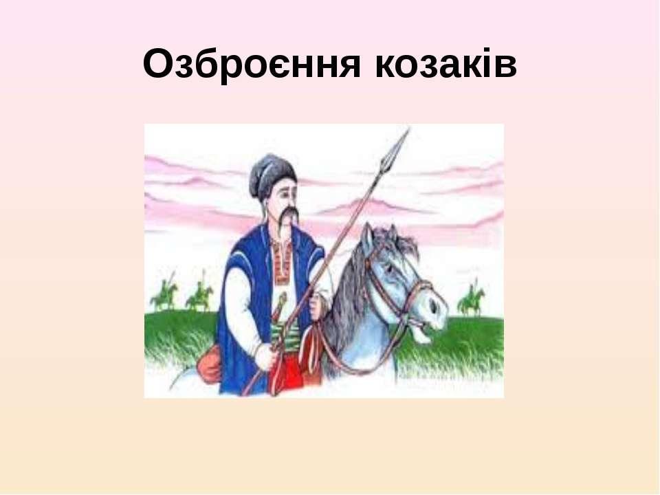 Озброєння козаків